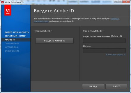 ��� ���������� ������� CS5? ���������� ������ Adobe ID
