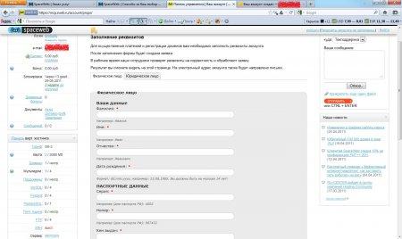 Как зарегистрировать хостинг?
