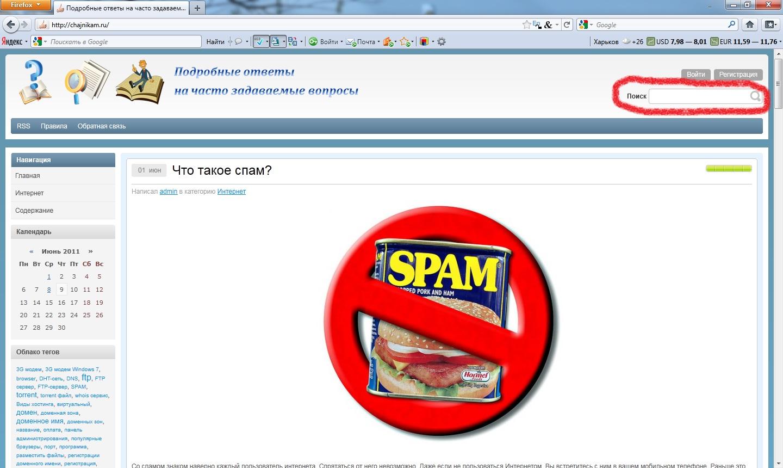 работа в интернете спам