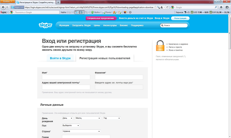 Как загрузить скайп на ноутбук бесплатно - 3f7