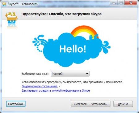 Как установить Скайп?