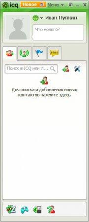 Как получить номер icq?