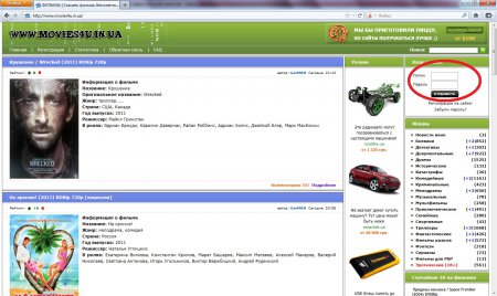 Пример формы ввода логина и пароля на сайте сверху справа