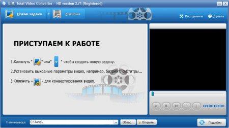 Как кодировать видео программой Total Video Converter?