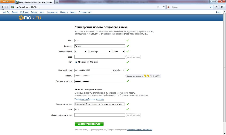 e mail для регистрации на сайте знакомств