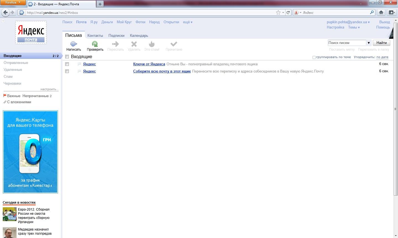 Как создать новый адрес электронной почты в яндексе