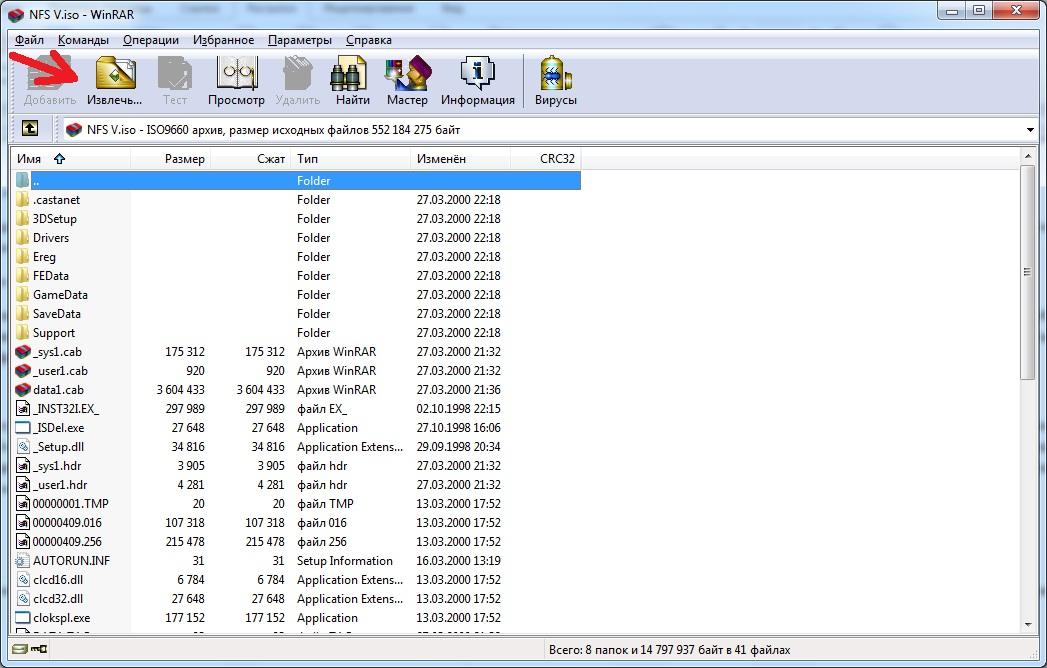 Как сделать из архива исо файл
