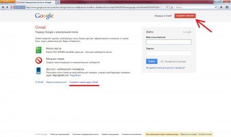 Как создать почтовый ящик на google?
