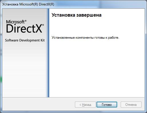 Установить Directx 10 - фото 4