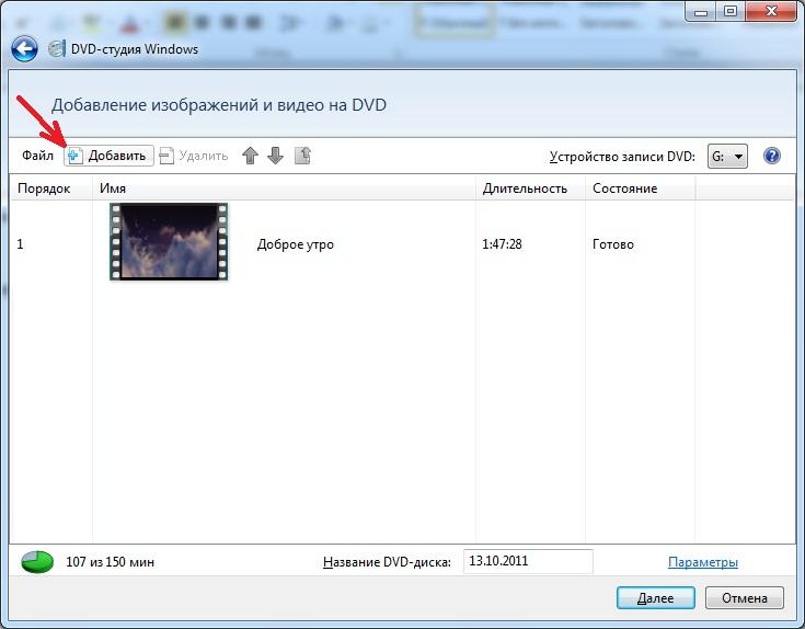 Как сделать диск dvd видео