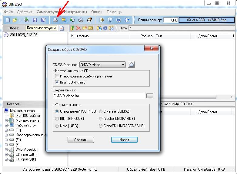 Как сделать образ из файла iso