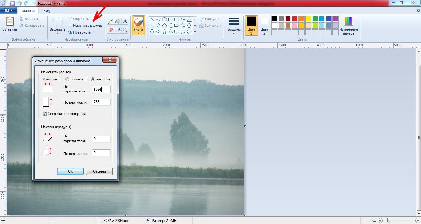 изменить фото онлайн в пикселях