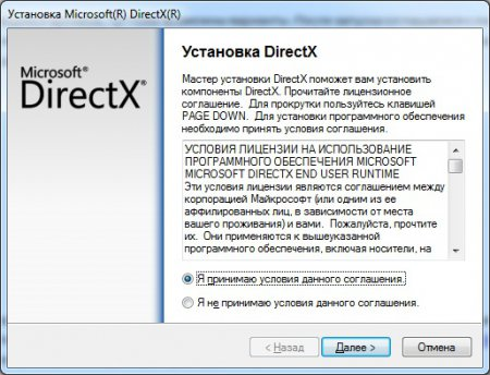 Как установить DirectX?