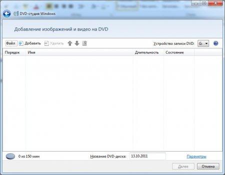 Как создать DVD Video с меню в Windows 7?
