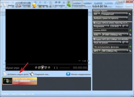 Как обрезать черные полосы в видео?
