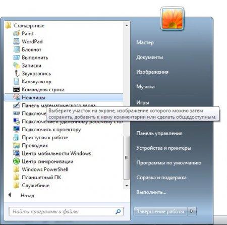 Как сделать снимок экрана в windows 7?