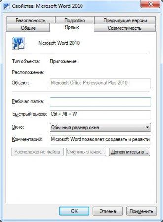 Как назначить горячие клавиши в Windows 7 для быстрого вызова программ?