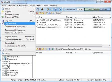 Как создать iso файл?