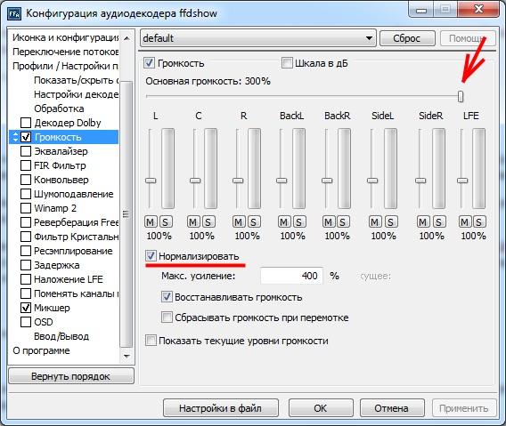 Как увеличить видео при просмотре диска