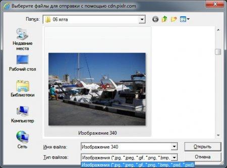Как редактировать фото онлайн?