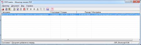 Как создать pdf документ? Виртуальный принтер pdf