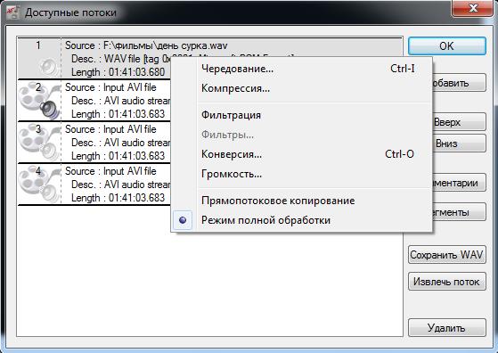 редактирование Avi файлов - фото 3