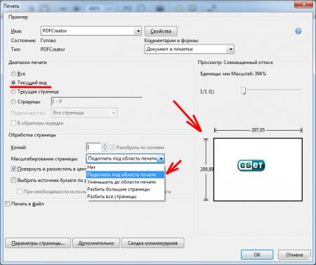 Как распечатать фрагмент pdf файла?