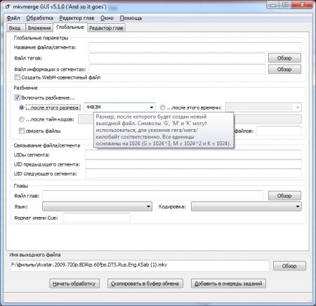 Как редактировать mkv видео файл?