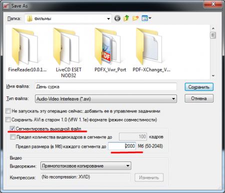 Как редактировать avi файлы?