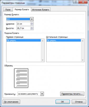 Как задать нестандартный формат листа в word?