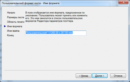 Как создать нестандартный формат листа в программе AutoCAD?