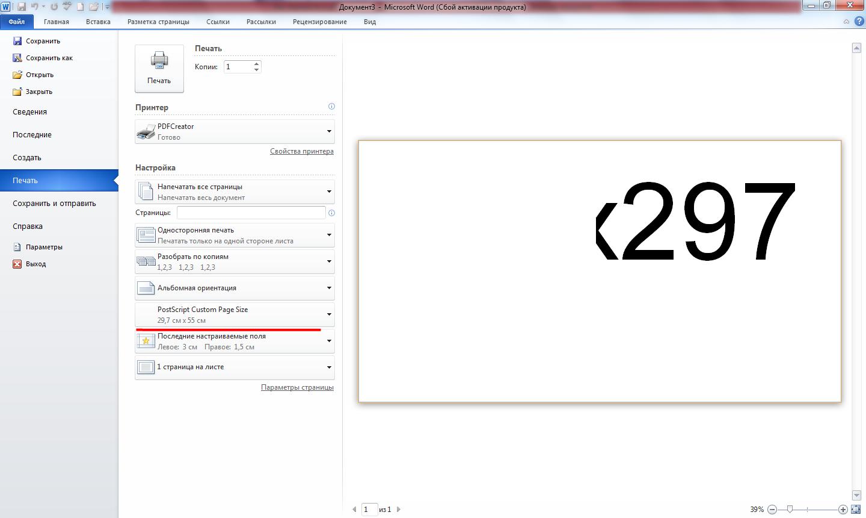Как из pdf сделать word формат