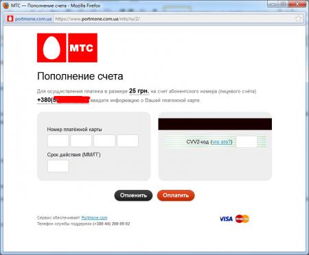 Как оплатить через интернет кредитной картой?
