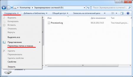Как включить отображение скрытых файлов и папок?