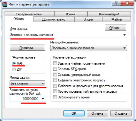 Как разделить файл на части?