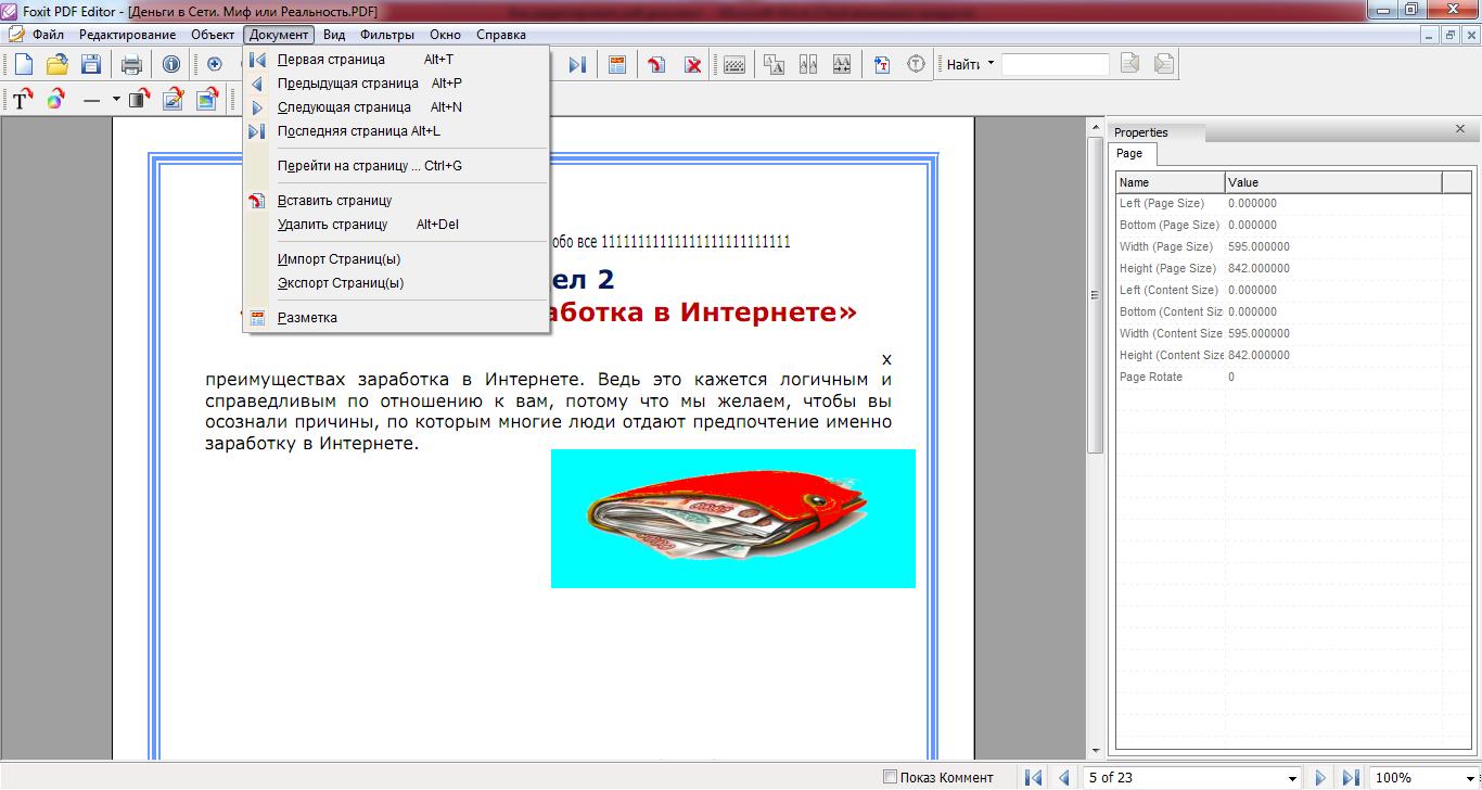 Как объединить все pdf чертежи в один 18 ноя.