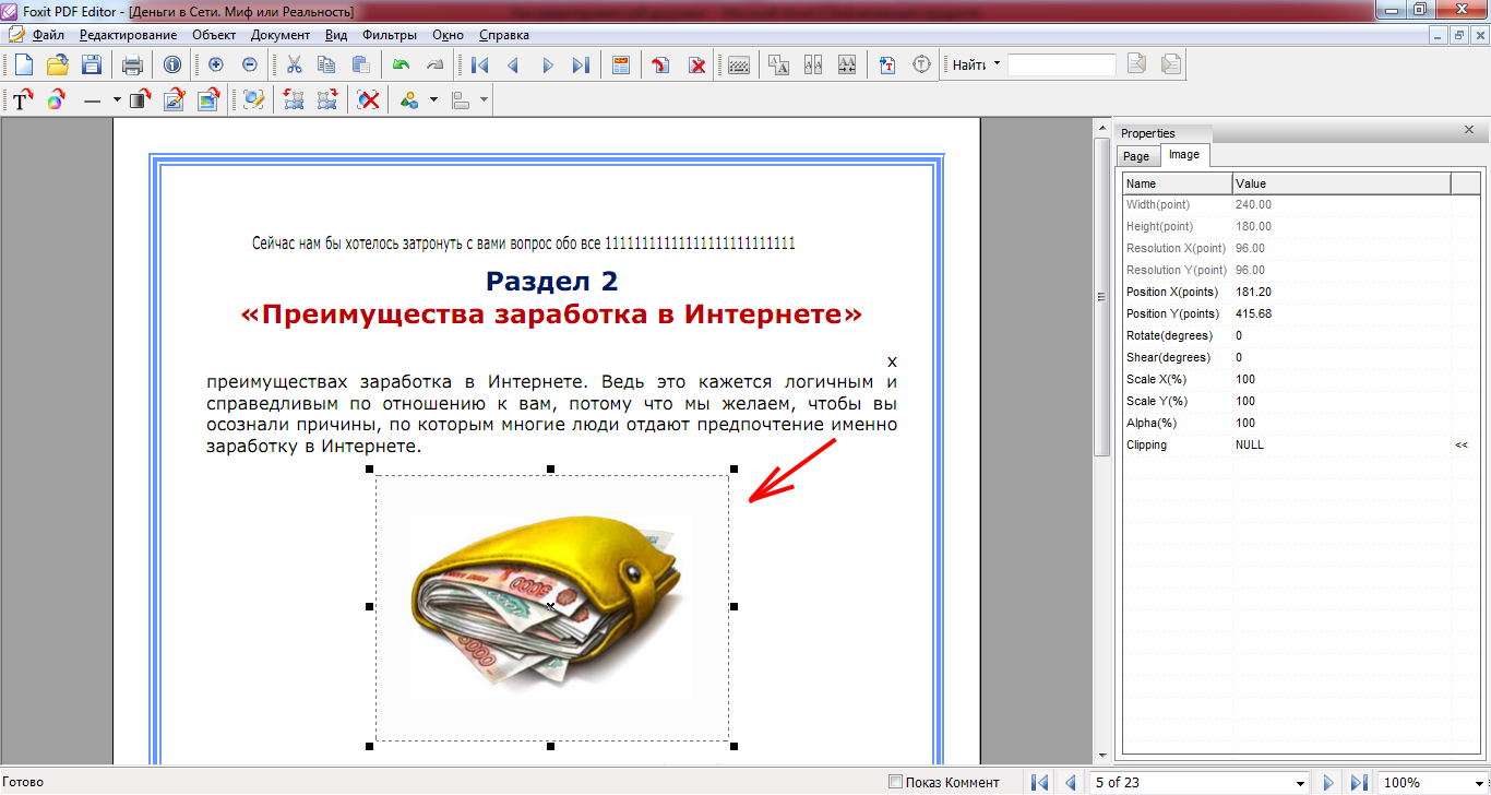 Как изменить в pdf