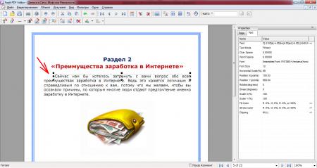 Изменение текста в pdf файле