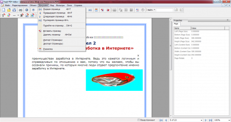 Отредактировать pdf документ можно добавлением и удалением листов