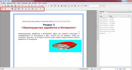 Foxit pdf editor панель быстрого доступа