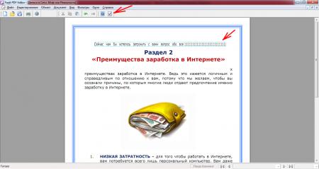 Печатать текст в pdf файле