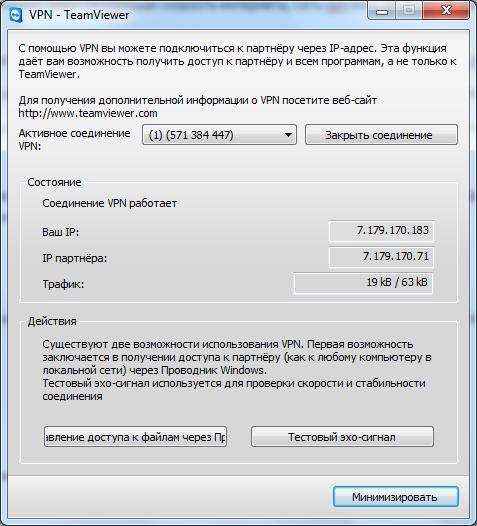 Создание vpn подключения через интернет программой TeamViewer