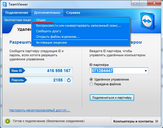 Програмку подключение к вебу