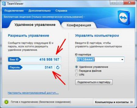 Как настроить удаленный доступ к компьютеру через интернет программой TeamViewer?