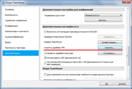 Как создать vpn подключение через интернет программой TeamViewer?