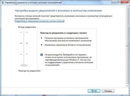 Как отключить контроль учетных записей в Windows 7?