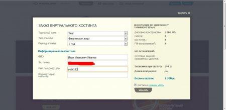Как зарегистрировать хостинг в TimeWeb?