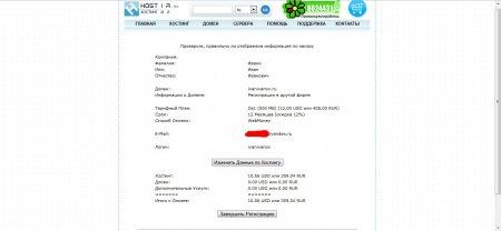 Как зарегистрировать хостинг в Hostia?