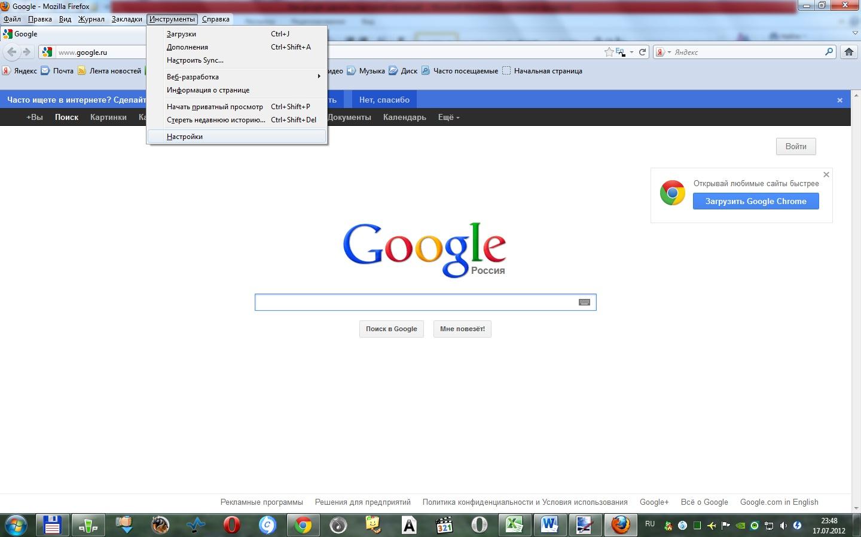 Как сделать главную страницу яндекс в гугле