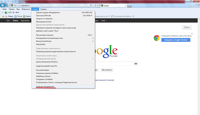 Как сделать google стартовой страницей в internet explorer